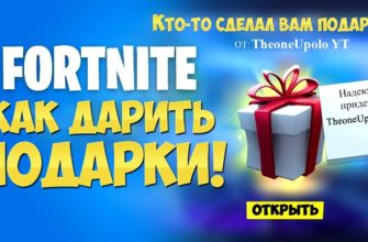 Как подарить подарок в Fortnite