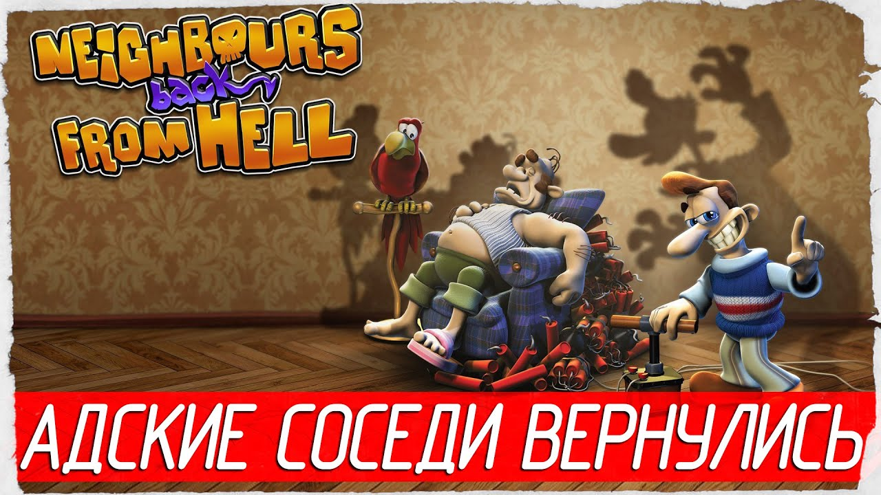 Обзор Neighbours Back From Hell
