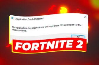 """Как исправить ошибку """"application crash detected"""" в Fortnite"""