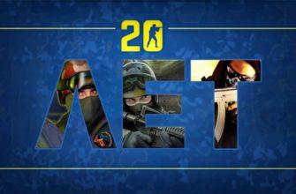 Круглая дата: после официального релиза Counter Strike прошло 20 лет