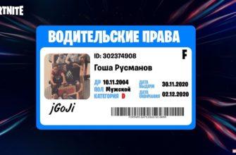 Как получить водительские права в Fortnite