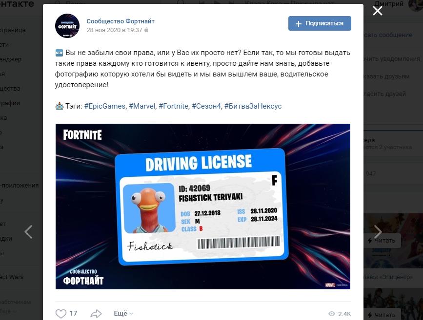 водительские права фортнайт