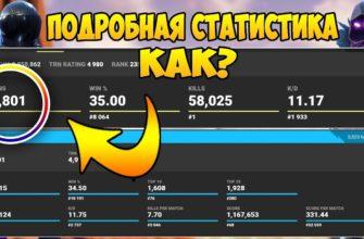 Как посмотреть сколько часов наиграно в Fortnite