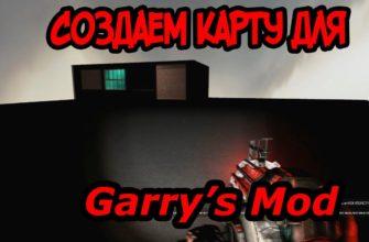 Как создать карту в Garry's Mod