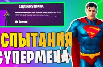 Как выполнить задания супермена в Fortnite