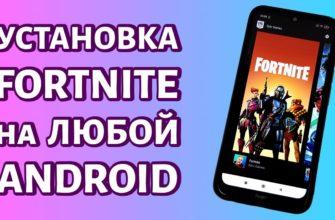 Как скачать Fortnite, если «устройство не поддерживается»