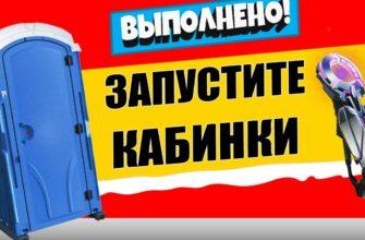 Как запустить туалетные кабинки в Fortnite