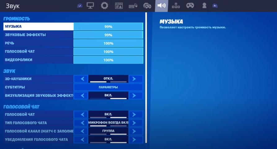 звуковых эффектов в Fortnite