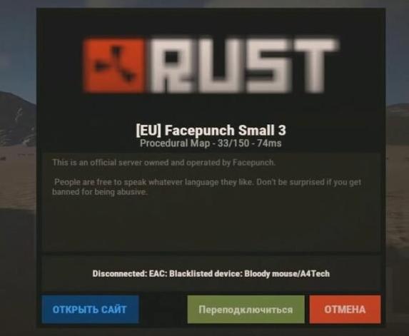 блокировки мышки X7 в rust