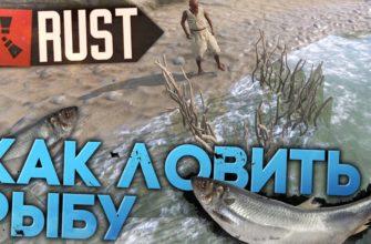 Как правильно ловить рыбу в RUST