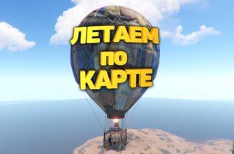 Как управлять воздушным шаром в RUST